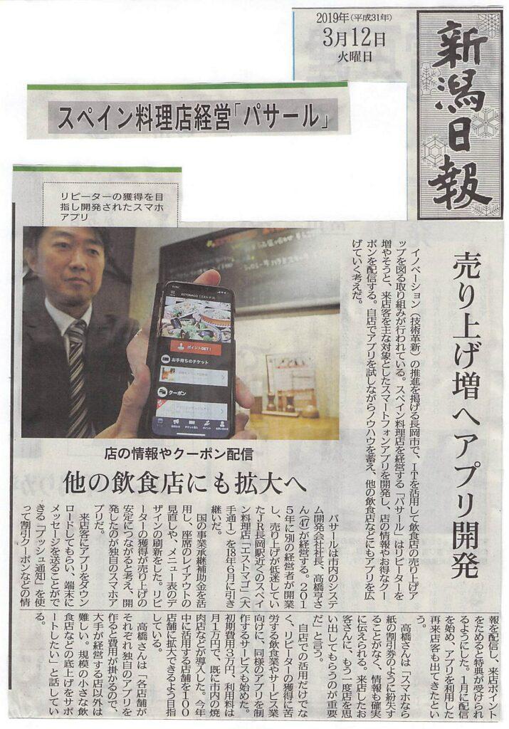 新潟日報に新サービス(店舗アプリ)について掲載された記事