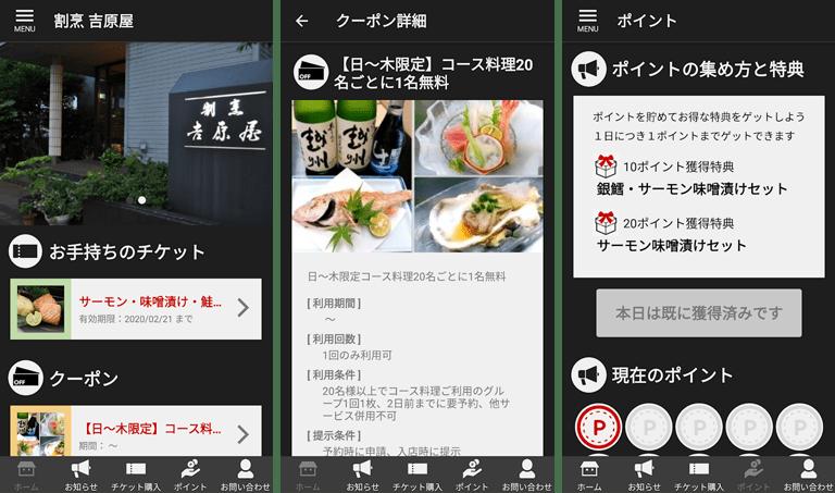 割烹 吉原屋 公式アプリ スクリーンショット