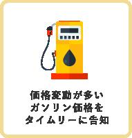 価格変動が多いガソリン価格をタイムリーに告知