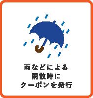 雨などによる閑散時にクーポンを発行
